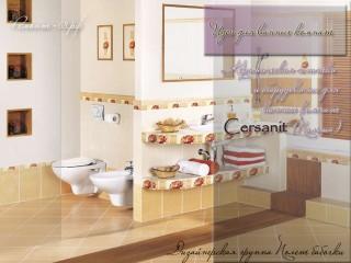 Сантехника и керамическая плитка Cersanit