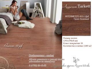 INTERMEZZO833 1