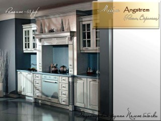 Кухни Ангстрем
