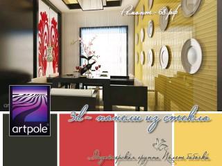 декоративные панели из стекла artpole