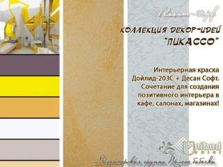 Декоративные покрытия desan