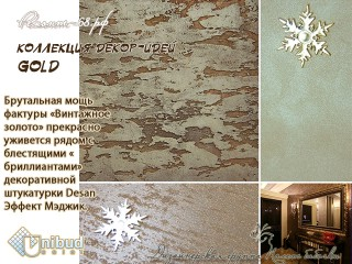 Декоративные покрытия Десан