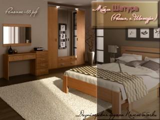 Спальни Шатура